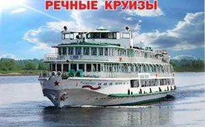 расписание и цены речных круизов из Москвы на 2019 год