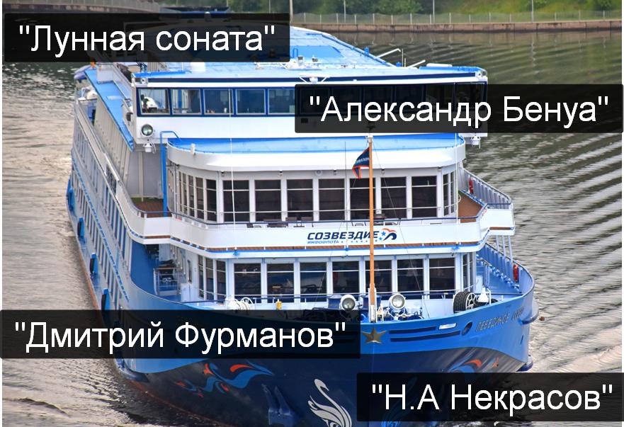 """Теплоходы """"Созвездие"""" на 2022 год"""