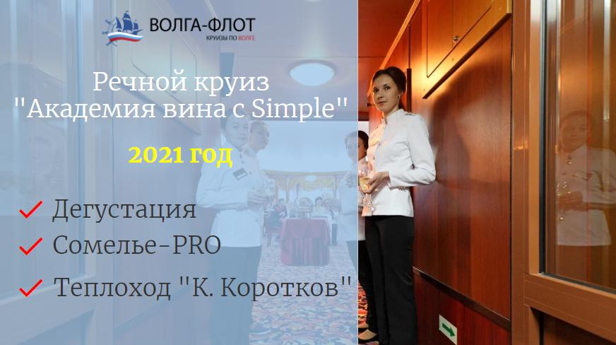 """Речной круиз """"Академия вина"""" 2021"""