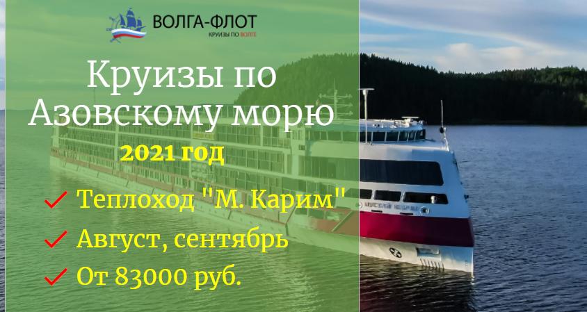 Теплоход Мустай карим в куризе по Азовскому морю