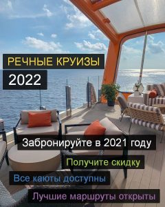 Речные круизы на 2022 год - Раннее бронирование с выгодой до 70%